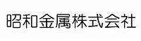 昭和金属株式会社