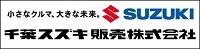 千葉スズキ株式会社
