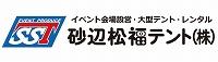 砂辺松福テント株式会社