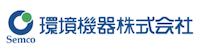 環境機器株式会社